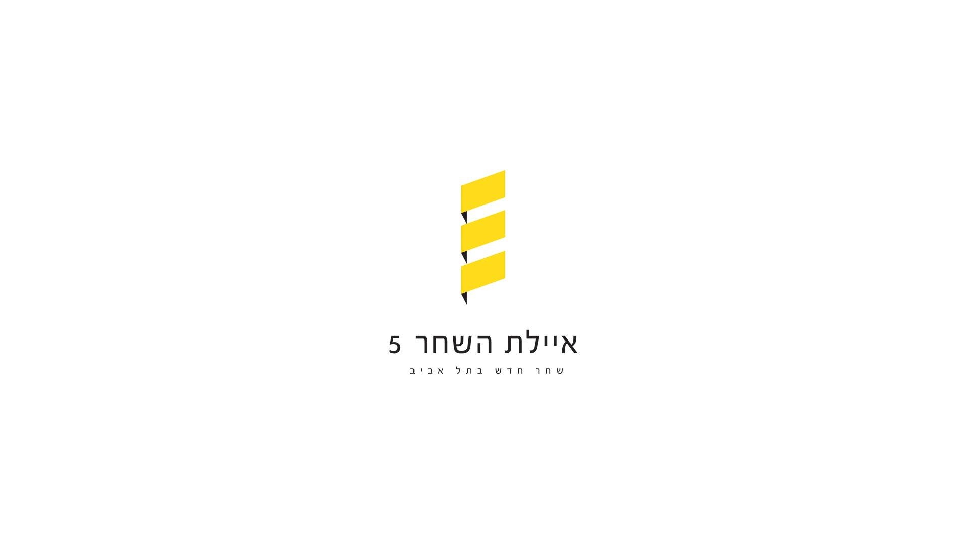 Ayelet 5 Logo
